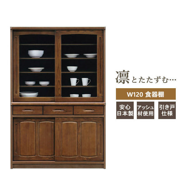 食器棚 キッチンボード 幅120cm 引き戸 アッシュ材 完成品 日本製 ライトブラウン