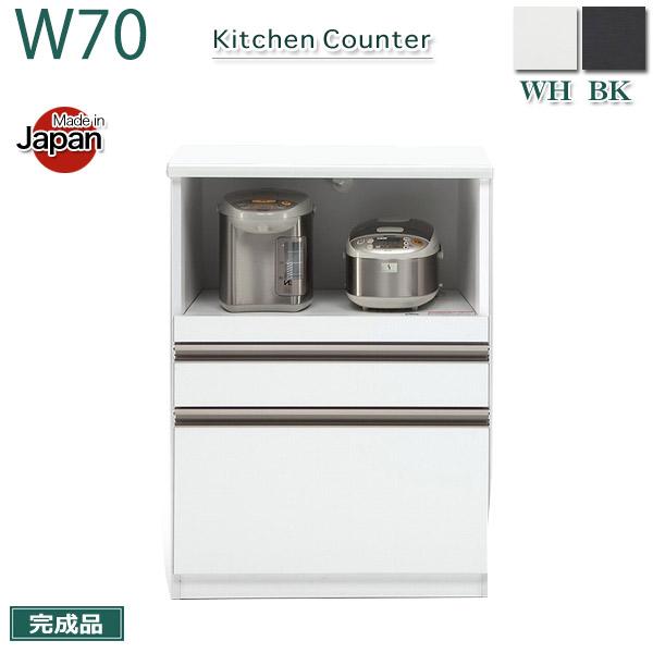 レンジ台 キッチン収納 家電ボード 幅70cm ハイグロスシート 完成品 日本製 ブラック/ホワイト