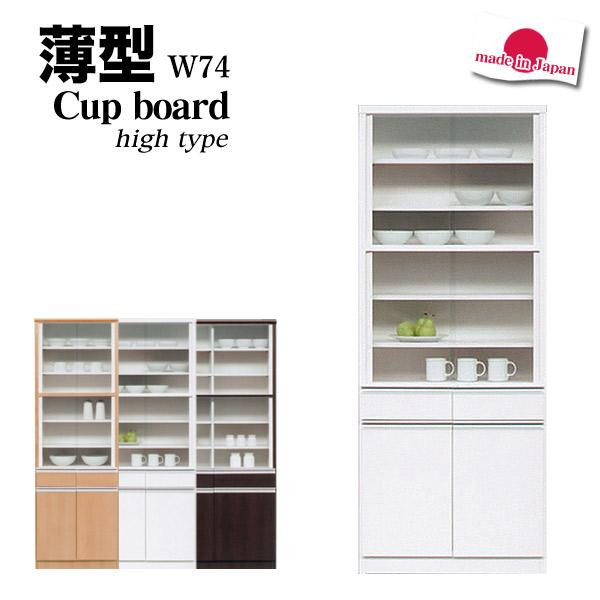 食器棚 薄型 奥行32cm 引き戸 幅74cm 高さ177cm 完成品 日本製 ブラウン/ナチュラル/ホワイト