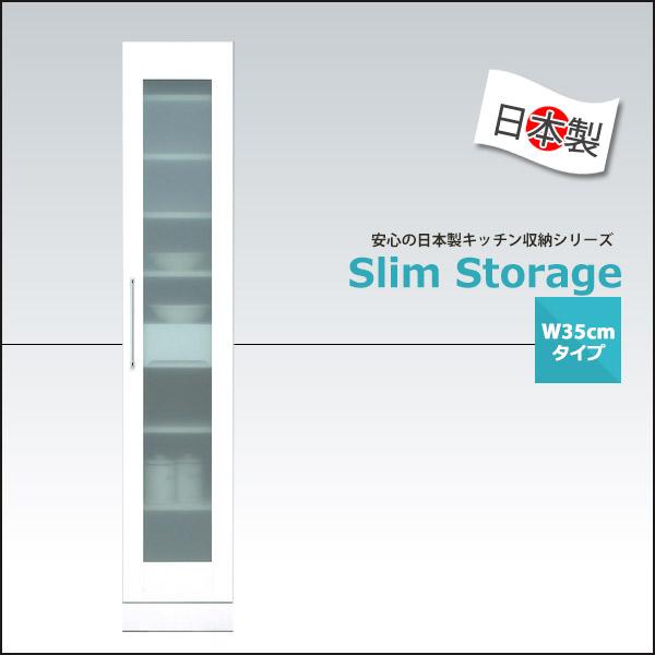 食器棚 スリムボード 隙間収納 幅35cm エナメル塗装 完成品 日本製 ホワイト