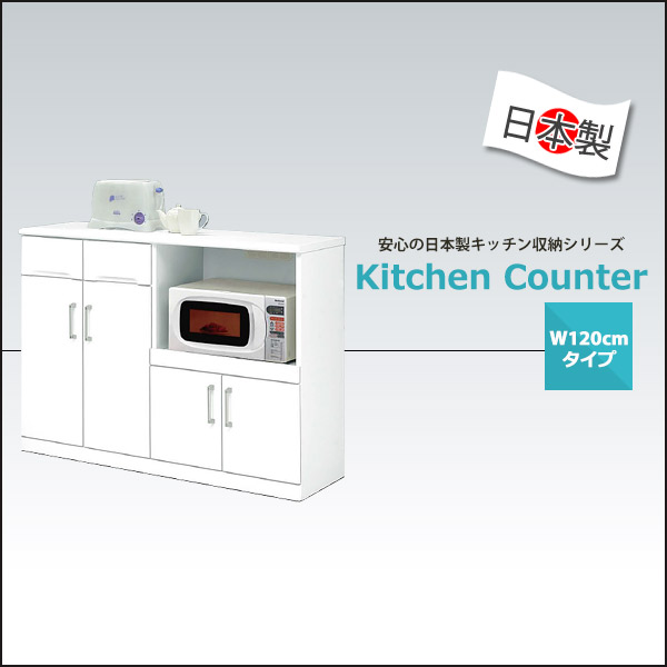 レンジ台 キッチン収納 家電ボード 幅120cm エナメル塗装 完成品 日本製 ホワイト