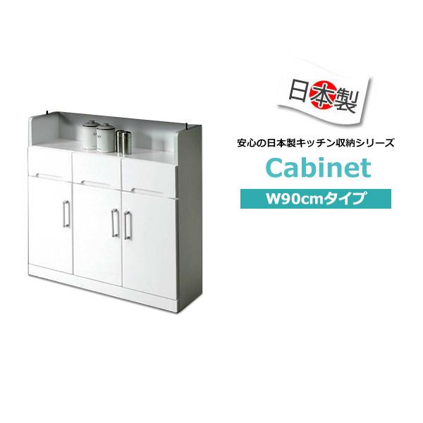 カウンター下収納 キッチン収納 奥行30cm 幅89cm エナメル塗装 完成品 日本製 ホワイト