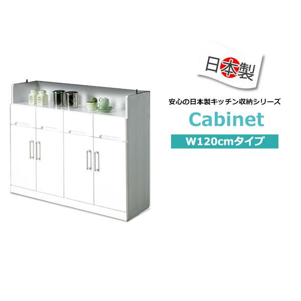 カウンター下収納 キッチン収納 奥行30cm 幅119cm エナメル塗装 完成品 日本製 ホワイト