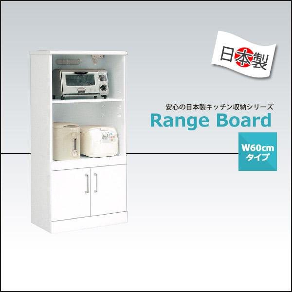 レンジ台 キッチン収納 家電ボード 幅60cm エナメル塗装 完成品 日本製 ホワイト
