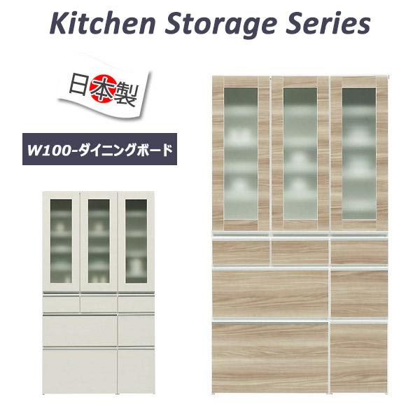 食器棚 キッチンボード 幅100cm オレフィンシート 完成品 日本製 ホワイト/ブラウン