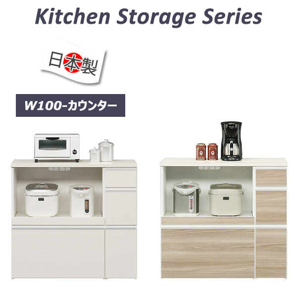レンジ台 キッチン収納 家電ボード 幅100cm オレフィンシート 完成品 日本製 ブラウン/ホワイト