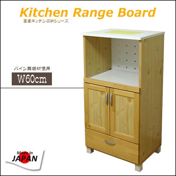 レンジ台 キッチン収納 家電ボード 幅57cm パイン材 タイル天板 完成品 日本製 ナチュラル