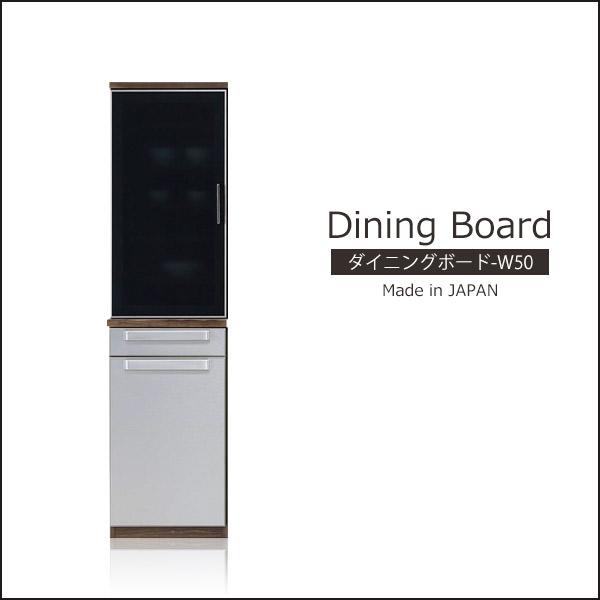 食器棚 キッチンボード スリム収納 幅50cm フィルム貼りガラス 完成品 日本製 シルバー