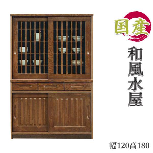 和風 食器棚 幅120cm 高さ180cm アッシュ材 完成品 日本製 ブラウン