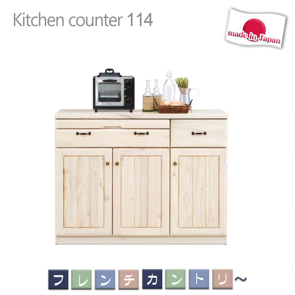 キッチンカウンター キッチン収納 パイン材 幅115cm 日本製 ピンクホワイト