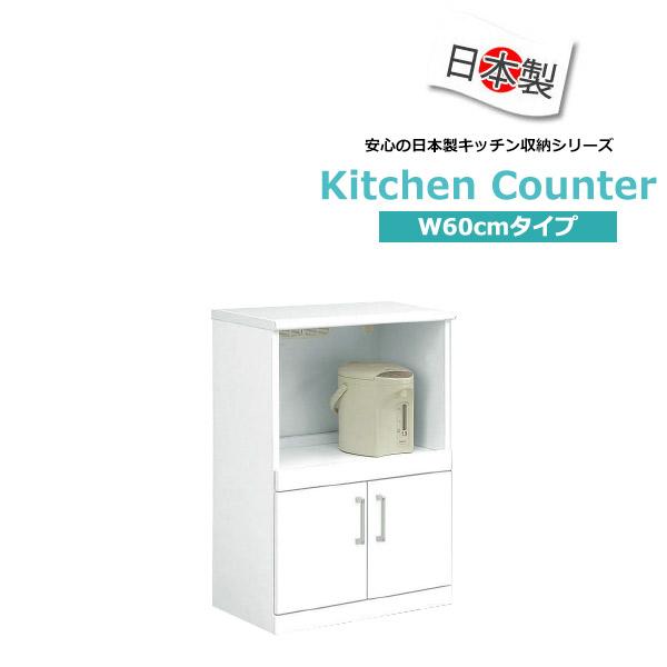 キッチンカウンター 完成品 ホワイト 白 カウンターキッチン 幅60 レンジ台 日本製 レンジボード おしゃれ キッチン家電収納 おしゃれなキッチンカウンター 間仕切り 開き扉 国産 日本製のキッチンカウンター コンセント付き 送料無料