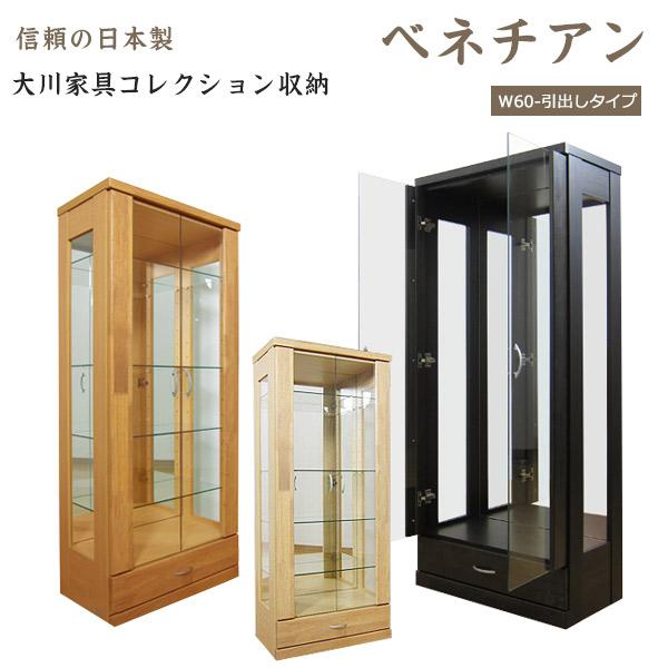 コレクションボード コレクションケース ガラス 国産 日本製 完成品 コレクションラック おしゃれ フィギュアケース リビング収納 引出し ディスプレイ 飾り棚 ミラー フィギュア ブラウン ライトブラウン 幅60cm 幅60 木製 送料無料