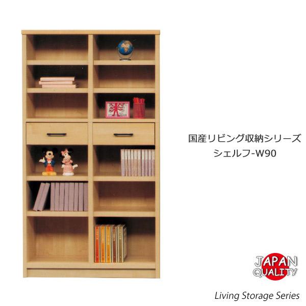 本棚 ブックシェルフ 薄型 引出し付き 幅90cm 奥行30cm 完成品 日本製 ナチュラル/ブラウン