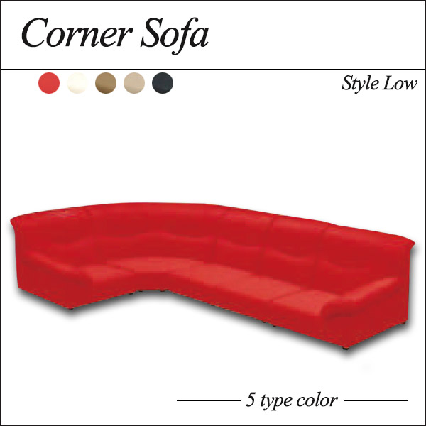 コーナーソファ 5点セット 合成皮革素材 ロータイプ 完成品 レッド/アイボリー/ブラウン/カフェ/ブラック