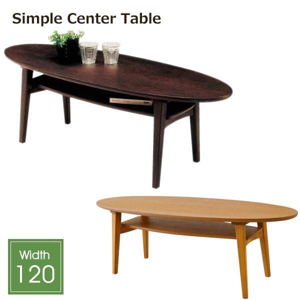 センターテーブル タモ突板 楕円形 幅120cm 高さ40cm ウェンジ色