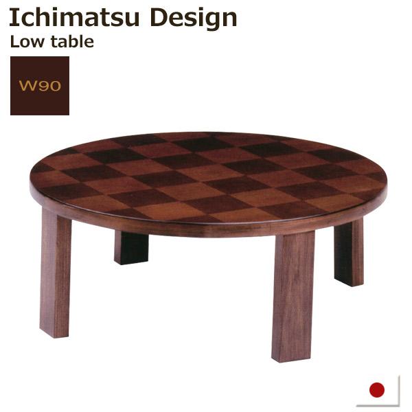 センターテーブル リビングテーブル 円形 ウォールナット 幅90cm 日本製 完成品 折れ脚
