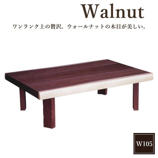 センターテーブル リビングテーブル ウォールナット 幅105cm 日本製 完成品 折れ脚