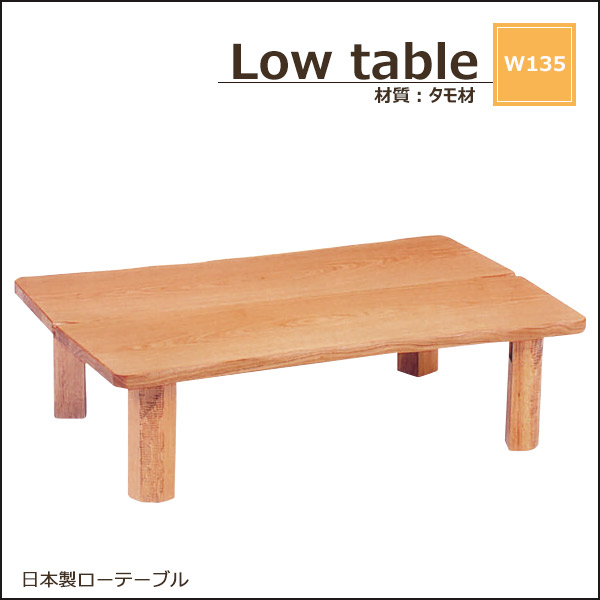 センターテーブル リビングテーブル タモ材 幅135cm 日本製 完成品 折れ脚