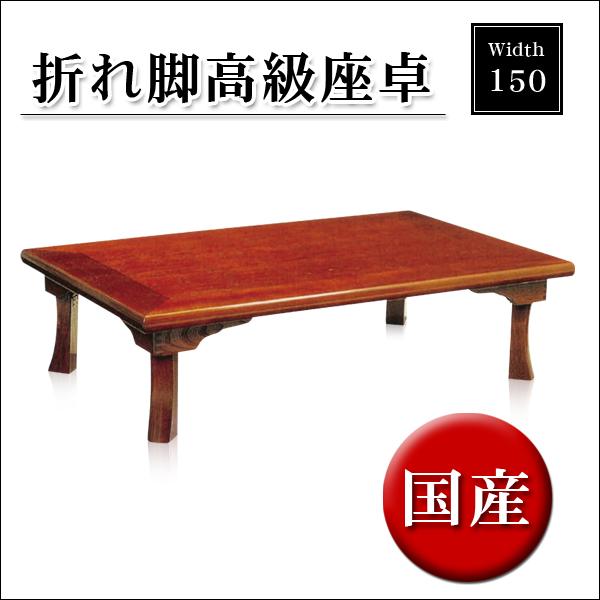 座卓 センターテーブル ローテーブル 幅150cm 寄せ貼り 日本製 完成品 折れ脚
