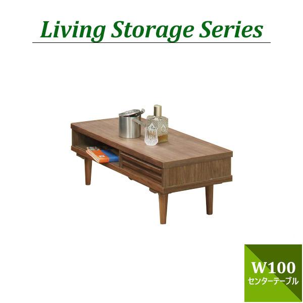 センターテーブル リビングテーブル ウォールナット材 オーク材 引出し付き 幅100cm 高さ35cm