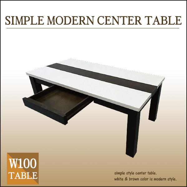 センターテーブル エナメル塗装 長方形 幅100cm 引出し付き ホワイト×ダークブラウン