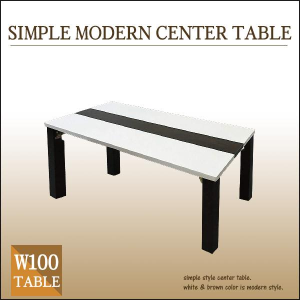 センターテーブル エナメル塗装 長方形 幅100cm 折れ脚 ホワイト×ダークブラウン