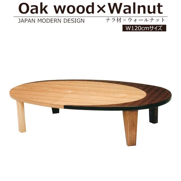 センターテーブル リビングテーブル ナラ×ウォールナット 幅120cm 日本製 完成品 折れ脚