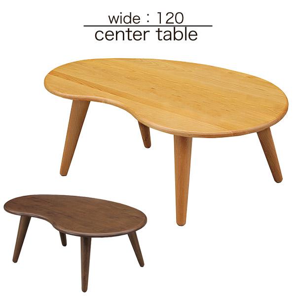 センターテーブル 北欧 ローテーブル ナチュラル リビングテーブル おしゃれ テーブル 木製 カフェ コーヒーテーブル table アルダー材 ビーンズ 豆形 曲線 丸み 幅120cm 120幅 おしゃれな センターテーブル 北欧風 木製センターテーブル 北欧テイスト 送料無料