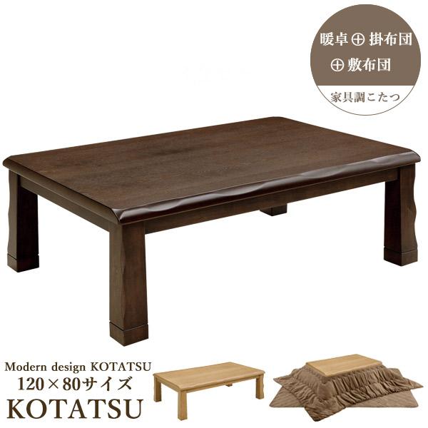 【こたつ布団セット】ダイニングこたつ コタツ 長方形 幅120cm タモ ナチュラル/ブラウン