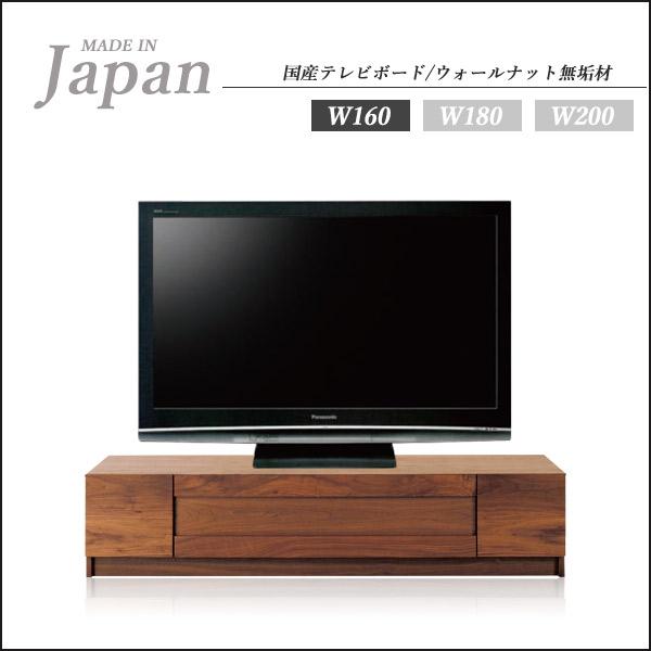 テレビ台 ロータイプテレビボード 幅160cm 木製 ウォールナット ブラウン 完成品
