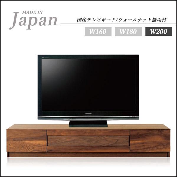 テレビ台 ロータイプテレビボード 幅200cm 木製 ウォールナット ブラウン 完成品