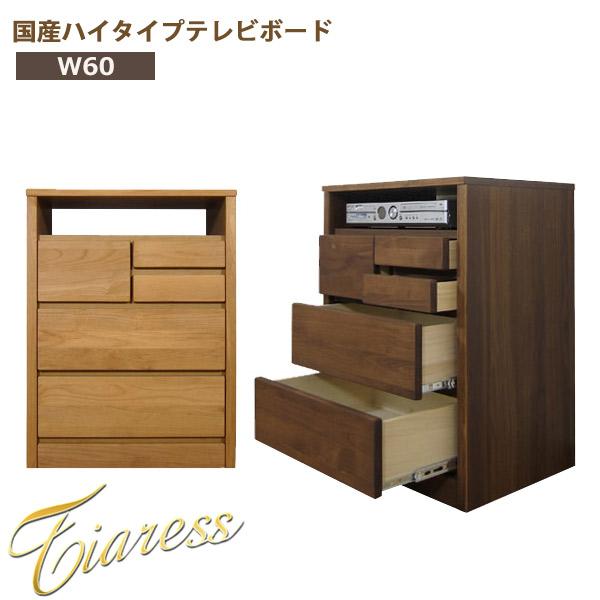 テレビ台 テレビボード ハイタイプ 幅60cm 高さ80cm 3段 アルダー材 完成品 日本製 ダークブラウン/ナチュラル