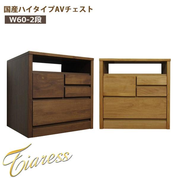 テレビ台 テレビボード ハイタイプ 幅60cm 高さ60.5cm 2段 アルダー材 完成品 日本製 ダークブラウン/ナチュラル