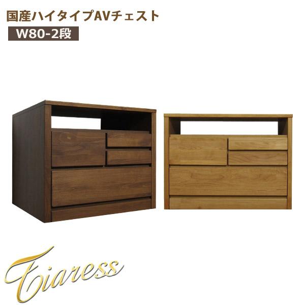テレビ台 テレビボード ハイタイプ 幅80cm 高さ60.5cm 2段 アルダー材 完成品 日本製 ダークブラウン/ナチュラル