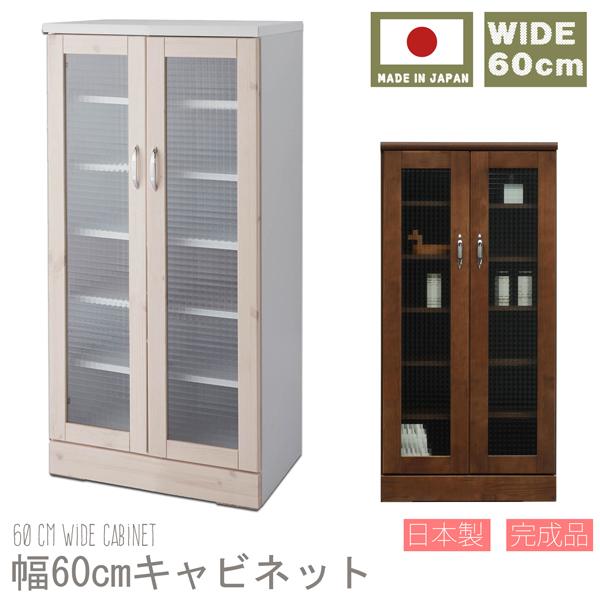 幅60cmキャビネット 日本製 完成品 大川家具 食器棚 キッチン 収納 収納家具 サイドボード カップボード キッチンボード