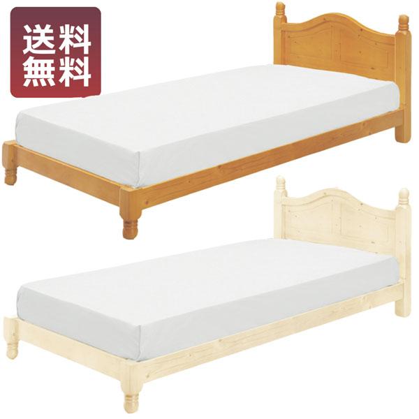 ベッド フレームのみ シングルベッド パイン シンプル ベーシック カントリーテイスト ロータイプ 一人用 暮らし ベッドフレーム ライトブラウン ナチュラル 2色 クラシカル