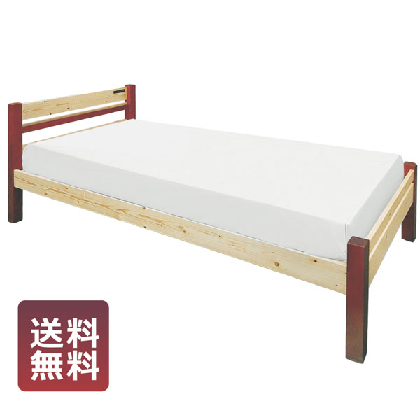 ベッド フレームのみ シングルベッド パイン シンプル ベーシック 北欧 モダン ベッドフレーム シングルサイズ Sサイズ カジュアル ツートンカラー ダークブラウン ナチュラル 一人用 一人暮らし