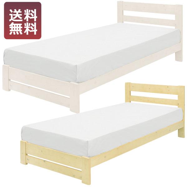 ベッド フレームのみ シングルベッド ベッドフレーム ベーシック ナチュラル ダーク ライト ブラウン ホワイト シンプル 北欧 モダン カントリー パイン コンセント Sサイズ 4色