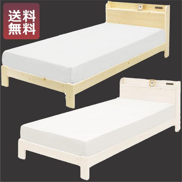 ベッド フレームのみ シングルベッド ベッドフレーム ベーシック ナチュラル ダーク ライト ブラウン ホワイト シンプル 北欧 モダン カントリー パイン コンセント 宮付き Sサイズ