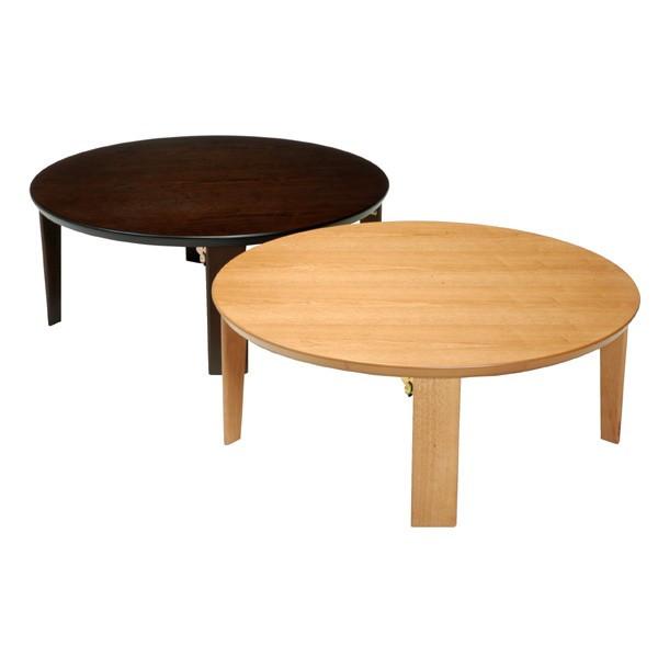 こたつテーブル 丸テーブル 幅90cm 折りたたみ 北欧 カフェ 円形 日本製