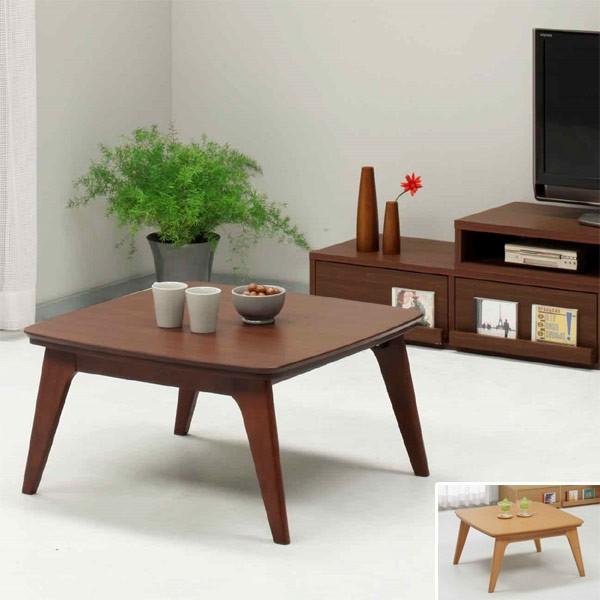 こたつ テーブル 正方形 幅75cm 北欧 カフェ コタツのみ カジュアル