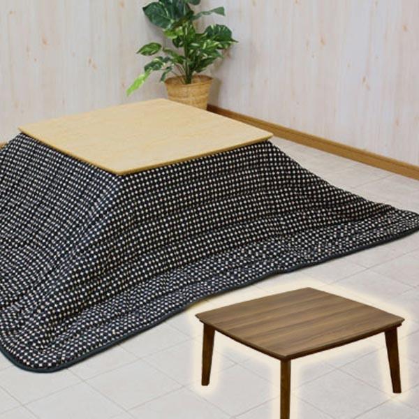 コタツセット 正方形テーブル 掛布団セット 幅75cm 北欧風こたつ カフェ