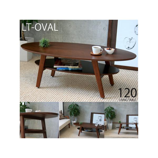 ウォルナット突板材 楕円形リビングテーブル 幅120cm センターテーブル ソファテーブル 棚付き 棚 ウォールナット オーバル オーバル型 楕円 ブラウン 北欧 モダン カジュアル 木目 木製 LT-OVAL