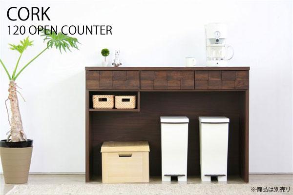ダストカウンター キッチンカウンター 完成品 北欧 CORK 120オープンカウンター