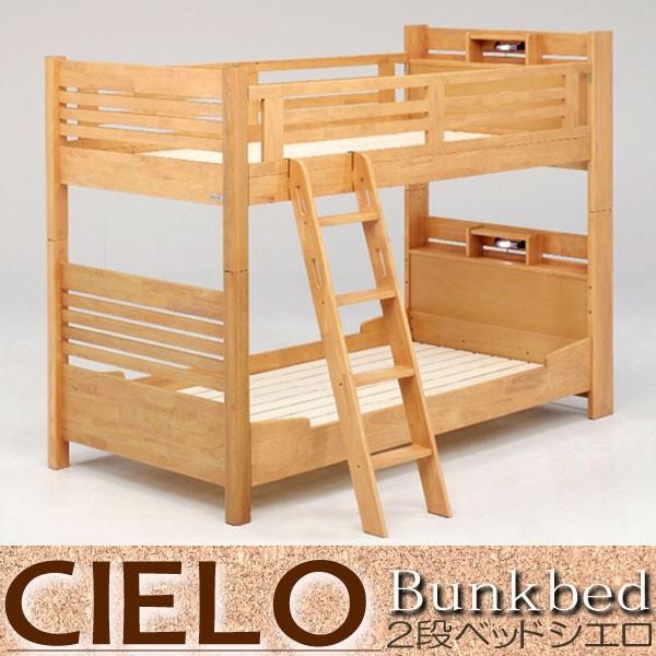二段ベッド 2段ベッド すのこ 木製 LEDライト 階段付き 高さ調節 子供部屋 シンプル モダン ベーシック 北欧 ブラウン はしご 柵 ラバーウッドラッカー塗装 小物置き 木製