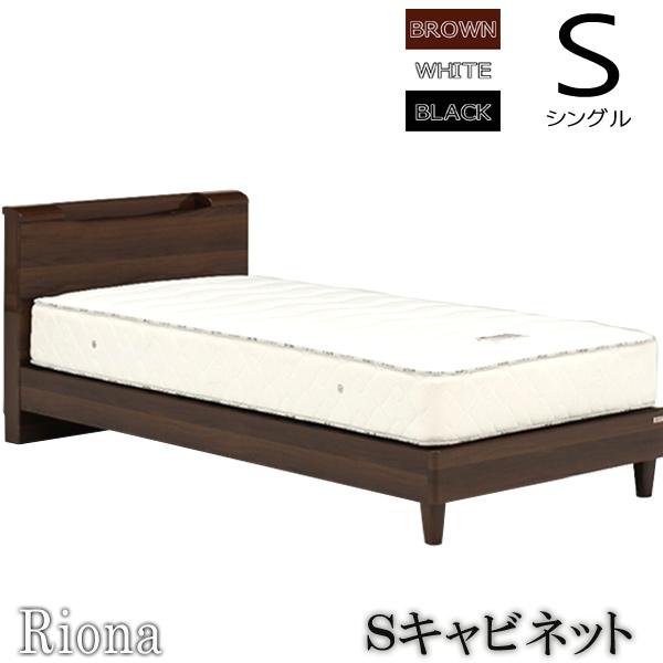 シングルベッド ベッドフレームのみ 棚付き 北欧モダン コンセント付き
