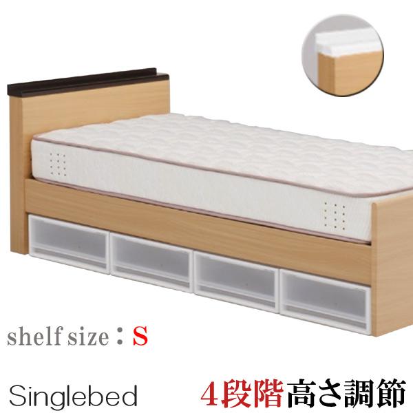 ベッド シングルベッド 4段階高さ調節 モダン ベッドフレームのみ