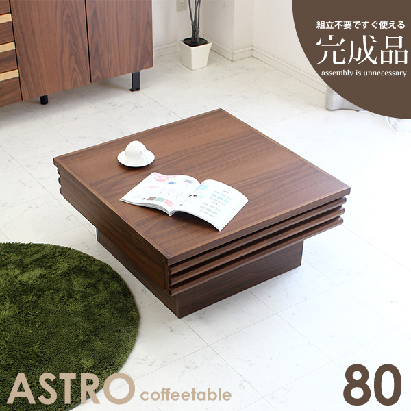 センターテーブル 北欧 ローテーブル コーヒーテーブル 幅80cm 送料無料 ワンルーム 一人暮らし 新生活 1K