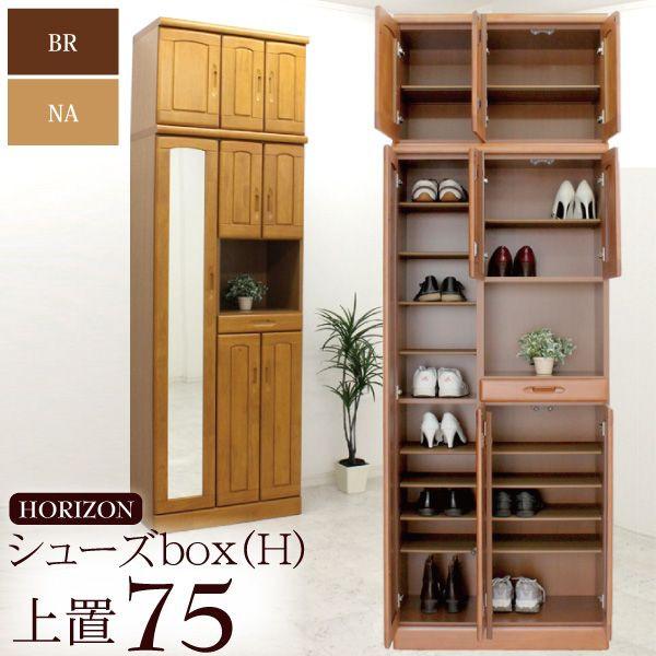 下駄箱 シューズボックス 完成品 靴箱 玄関収納 幅75cm 上置き付き