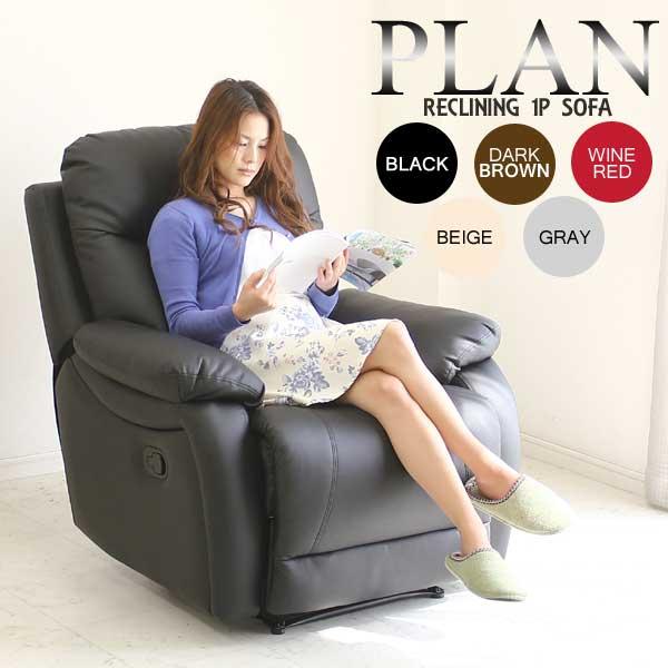 リクライニングソファ リクライニングソファー モーションソファ パーソナルソファ シングルソファ 一人用 椅子 北欧 モダン PU PVC 合成皮革 選べる色 ブラック ベージュ グレー ダークブラウン ワインレッド 肘付き